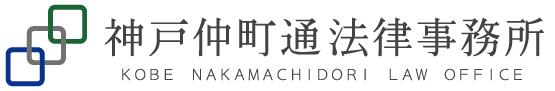 神戸仲町通法律事務所ロゴ