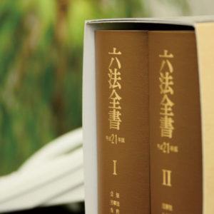 六法全書イメージ